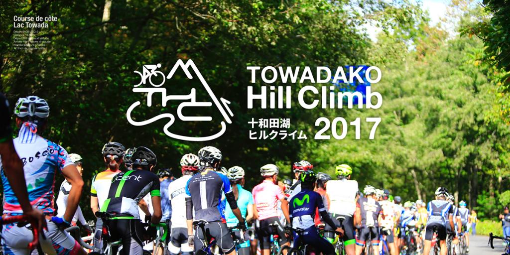 十和田湖ヒルクライム2017