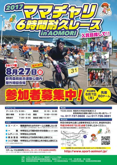 2017ママチャリ6時間耐久レースinAOMORI